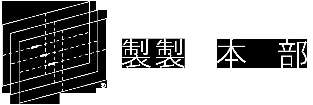 seihonbu